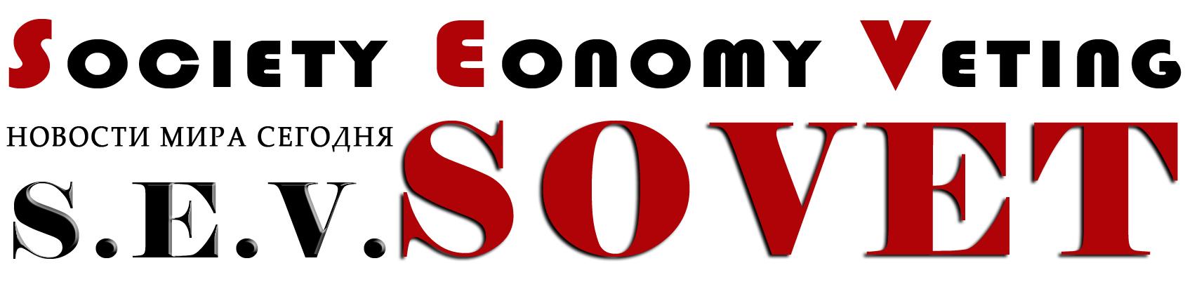 Sev.Sovet — Информационный портал. Всем обо всём